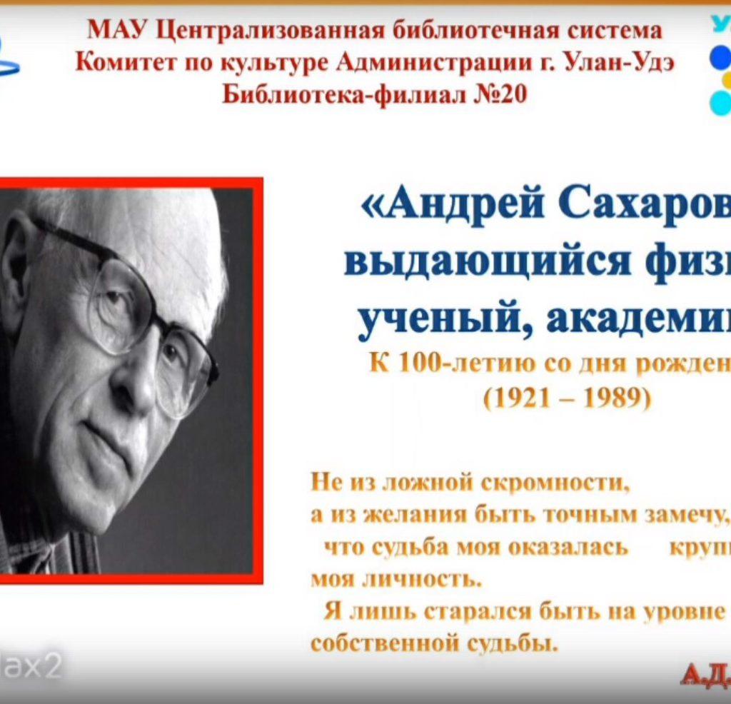 «Андрей Сахаров – выдающийся физик, ученый, академик»