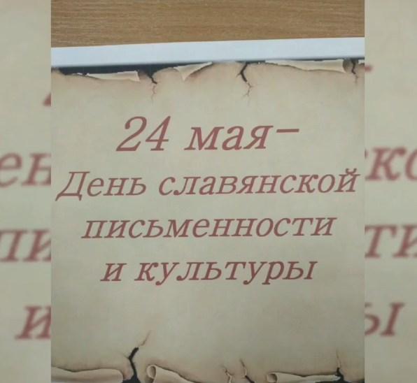 «У истоков славянской письменности»
