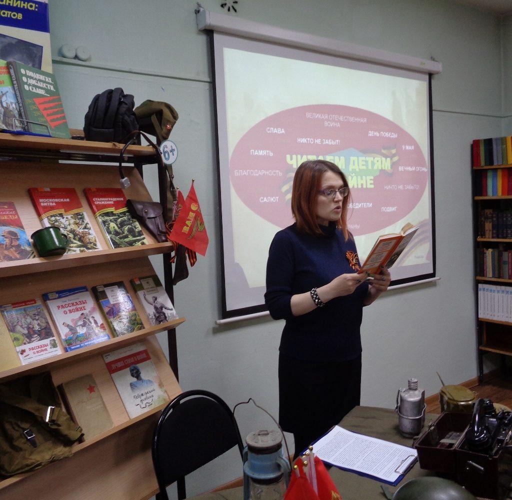 XII Международная Акция «Читаем детям о войне»