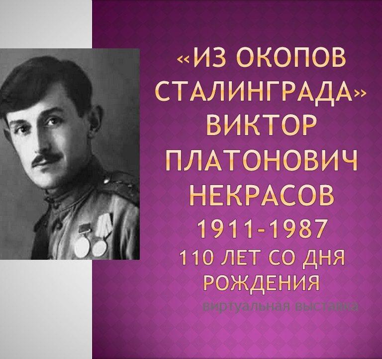 Виртуальная выставка «Из окопов Сталинграда»