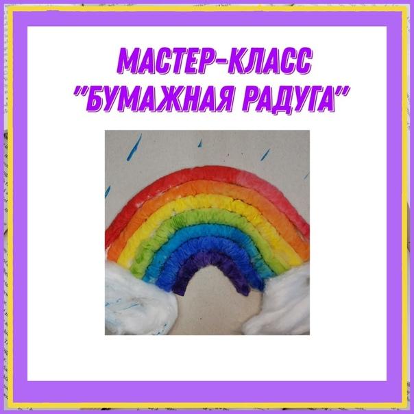 Мастер-класс «Бумажная радуга»