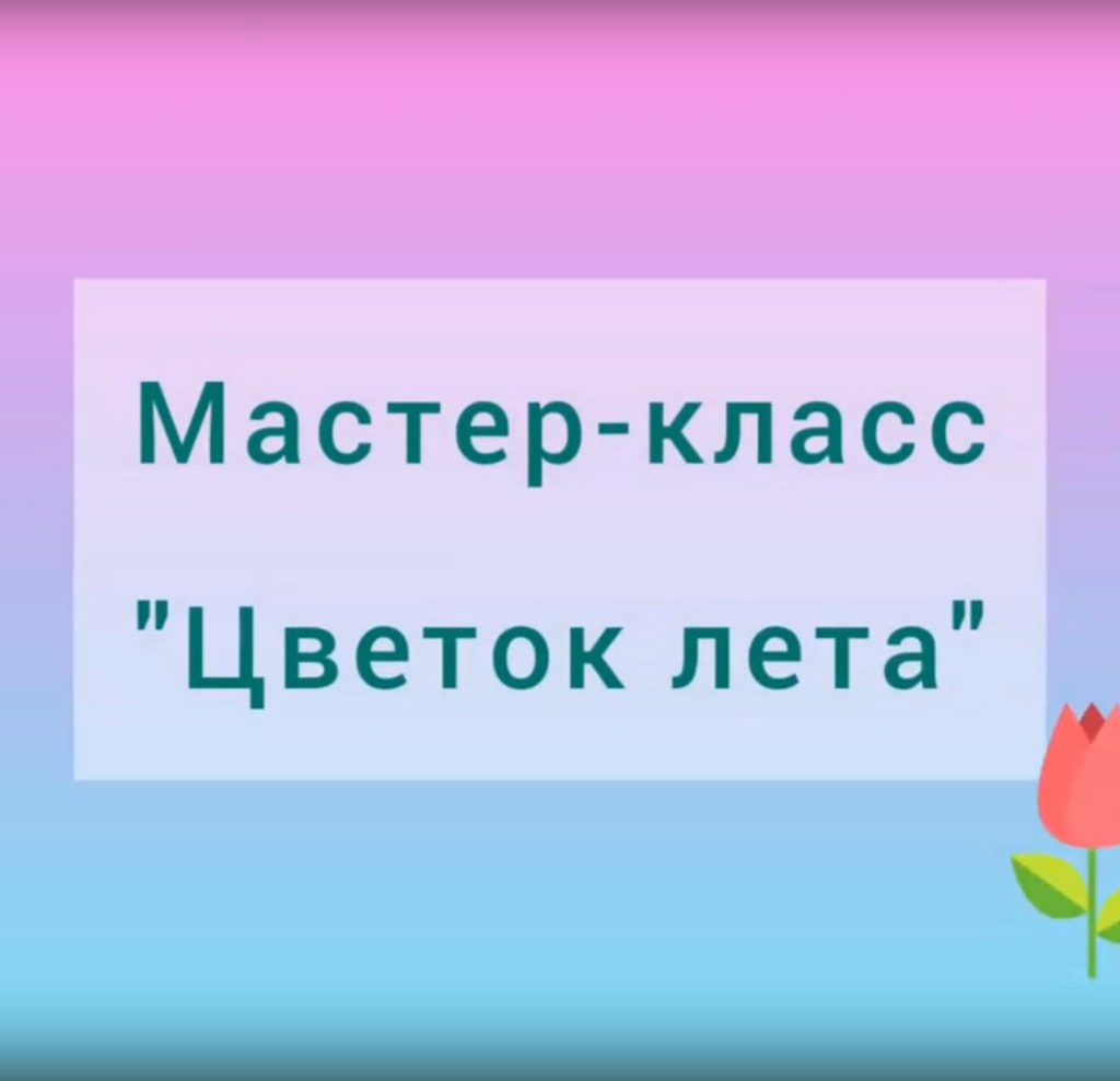 Мастер-класс «Цветок лета»