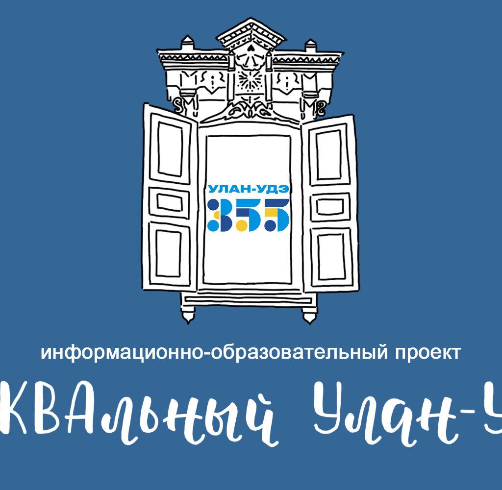 «БУКВАльный  Улан-Удэ:  355 лет истории»
