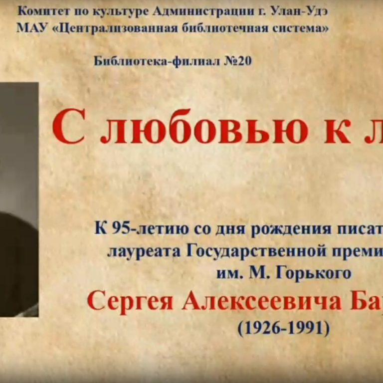95 лет со дня рождения Сергея Алексеевича Баруздина