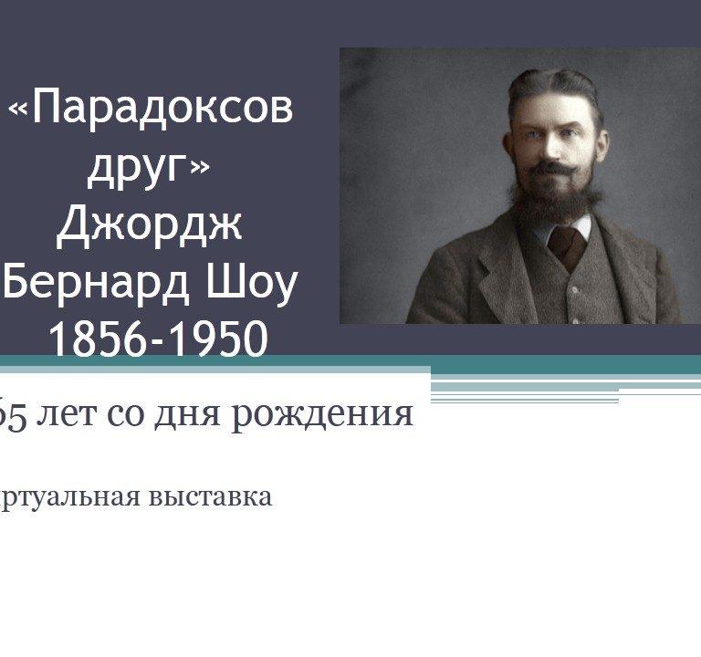 Парадоксов друг» – 165 лет со дня рождения Бернарда Шоу
