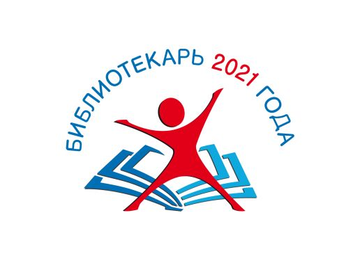 Всероссийский конкурс «Библиотекарь года — 2021»