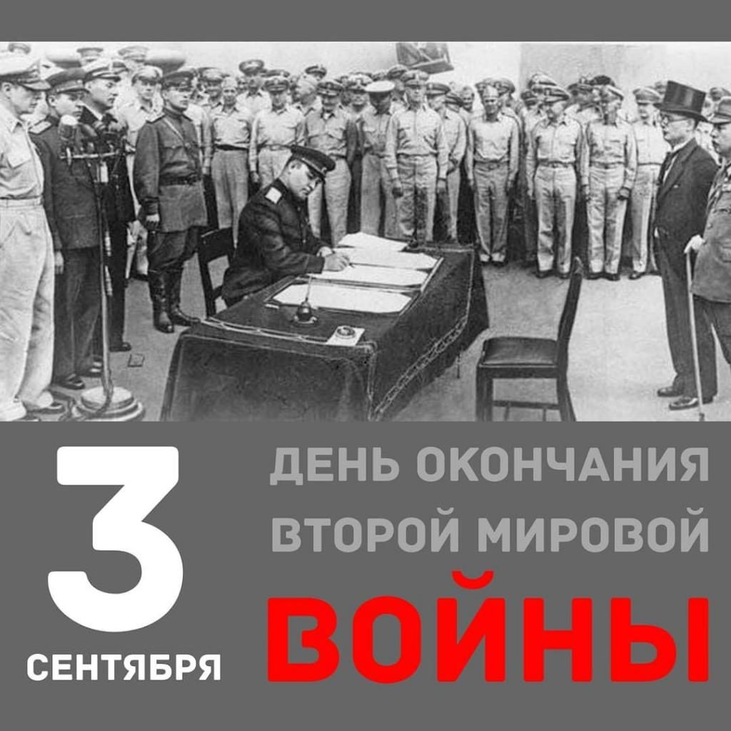 3 сентября – День окончания Второй мировой войны