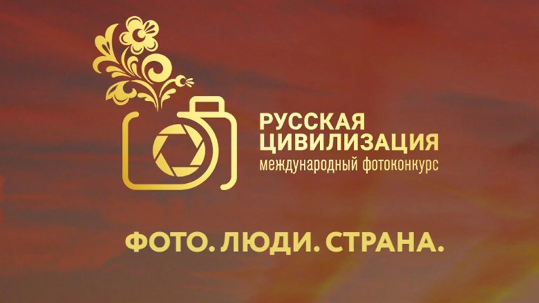 Фотоконкурс «Русская Цивилизация»