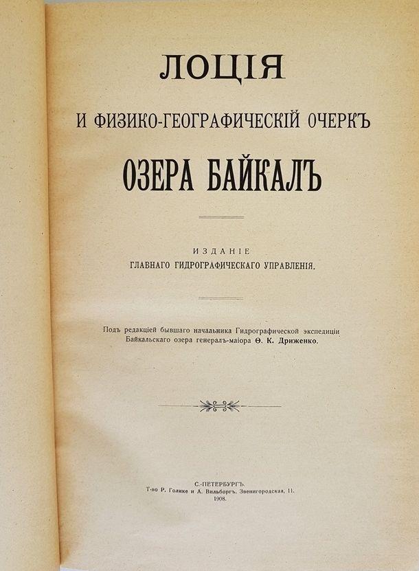 «Этот день в истории: события, факты, люди. Верхнеудинск – Улан-Удэ» – 25 сентября