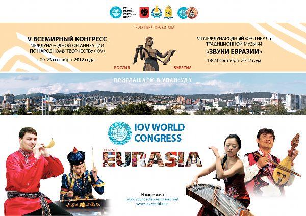 «Этот день в истории: события, факты, люди. Верхнеудинск – Улан-Удэ» – 18 сентября