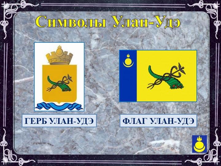 «Этот день в истории: события, факты, люди. Верхнеудинск – Улан-Удэ» – 20 октября