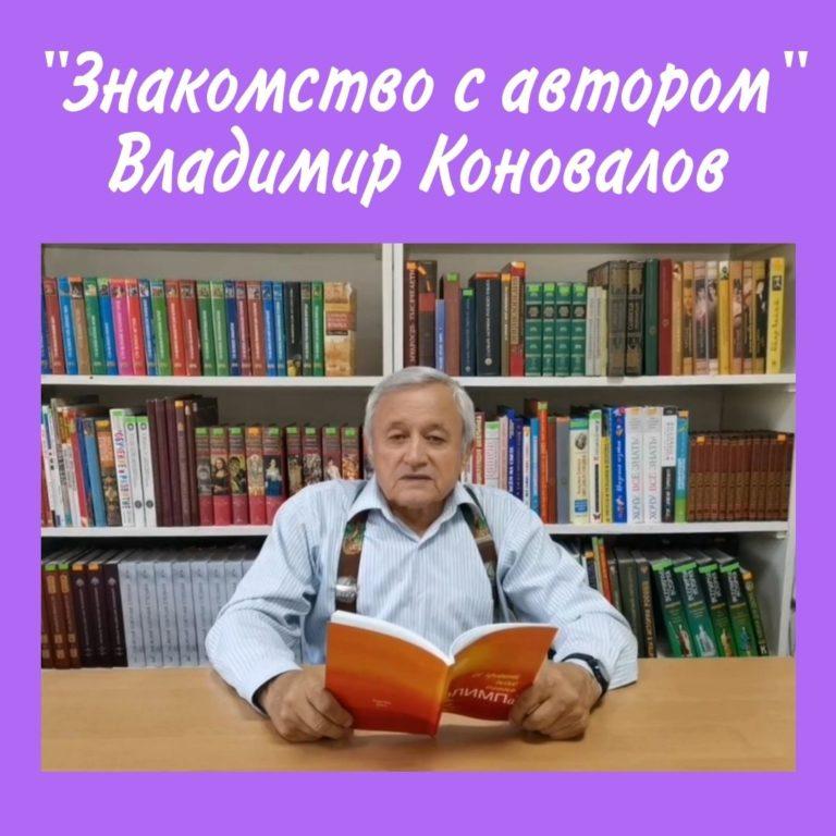 «Знакомство с автором – Владимир Коновалов»
