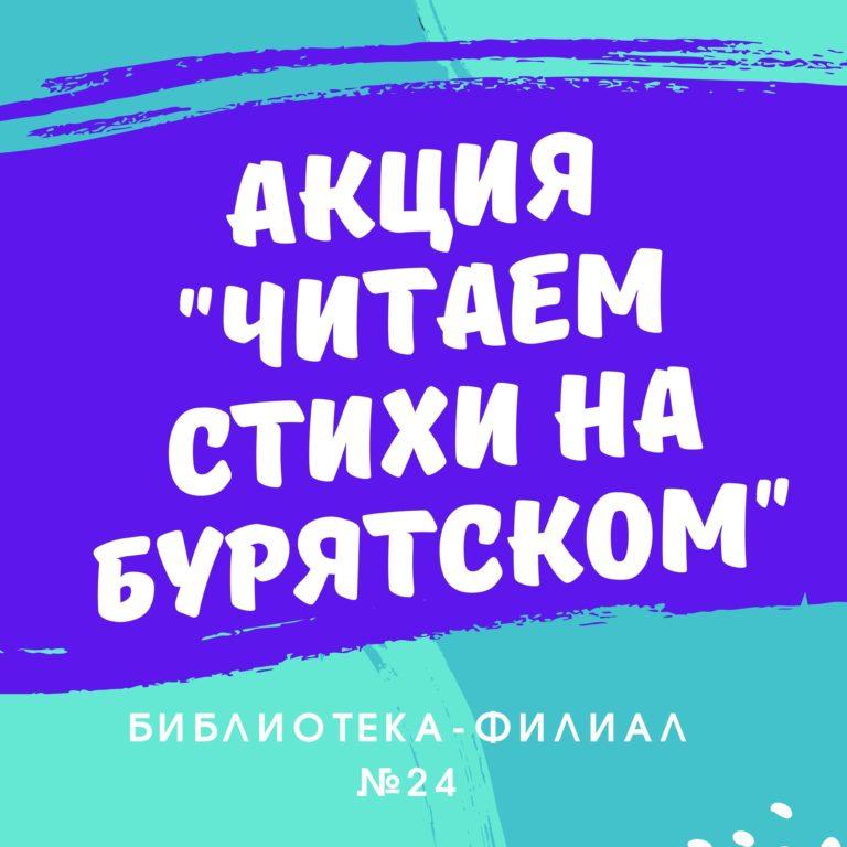 """Акция """"Читаем стихи на бурятском"""""""